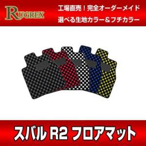 スバル R2 RUGREX スポーツラインフロアマット|rugrex