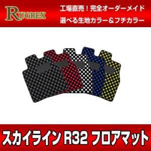 ニッサン スカイライン R32 GT-R RUGREX スポーツラインフロアマット|rugrex