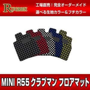 MINI R55クラブマン 右ハンドル用 RUGREX スポーツラインフロアマット|rugrex