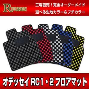 ホンダ オデッセィRC1・2 RUGREX スポーツラインフロアマット|rugrex