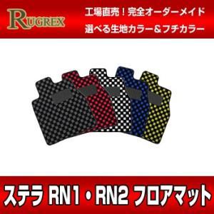 スバル ステラ RN1・RN2(AT車専用) RUGREX スポーツラインフロアマット|rugrex