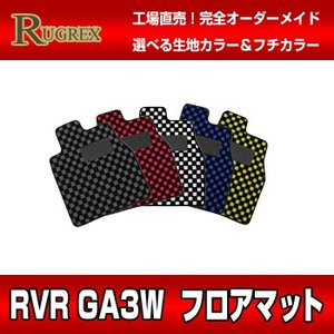 ミツビシ RVR RUGREX スポーツラインフロアマット|rugrex