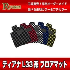 ニッサン ティアナ L33 RUGREX スポーツラインフロアマット|rugrex