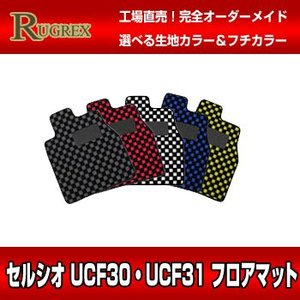 トヨタ セルシオ UCF30・UCF31 RUGREX スポーツラインフロアマット|rugrex