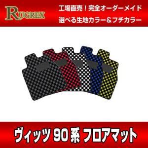 トヨタ ヴィッツ 90系 RUGREX スポーツラインフロアマット|rugrex