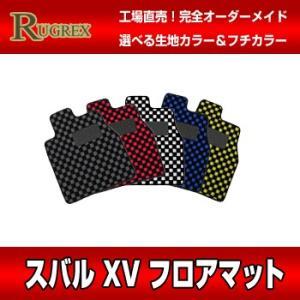 スバル XV RUGREX スポーツラインフロアマット|rugrex
