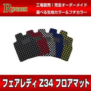 ニッサン フェアレディZ34 RUGREX スポーツラインフロアマット|rugrex