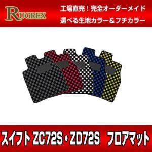 スズキ スイフト ZC72S/ZD72S RUGREX スポーツラインフロアマット rugrex