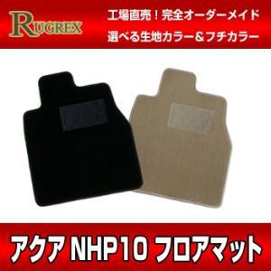 トヨタ アクアNHP10 RUGREX スタンダードフロアマット|rugrex
