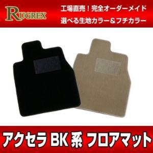 マツダ アクセラ/アクセラスポーツ BK系 RUGREX スタンダードフロアマット|rugrex