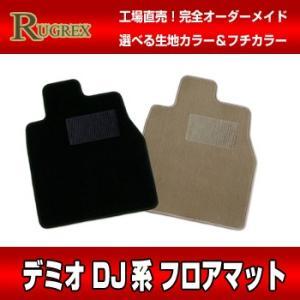 マツダ デミオ DJ系 RUGREX スタンダードフロアマット|rugrex