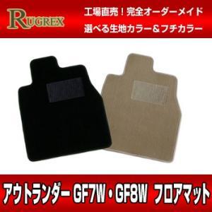ミツビシ アウトランダー GF7W・GF8W RUGREX スタンダードフロアマット|rugrex