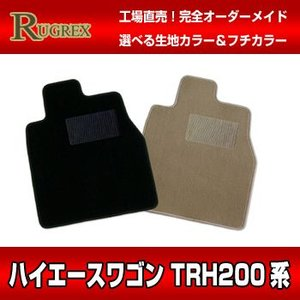 トヨタ ハイエースワゴン TRH200系 RUGREX スタンダードフロアマット|rugrex