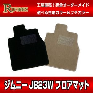 スズキ ジムニー JB23W RUGREX スタンダードフロアマット|rugrex