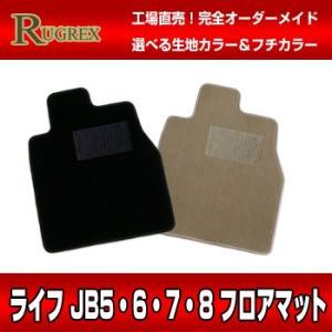 ホンダ ライフ JB5・JB6・JB7・JB8 RUGREX スタンダードフロアマット|rugrex