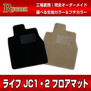 ホンダ ライフ JC1・JC2 RUGREX スタンダードフロアマット|rugrex