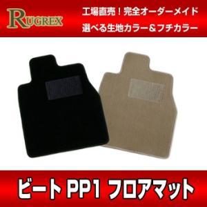 ホンダ ビート PP1 RUGREX スタンダードフロアマット|rugrex
