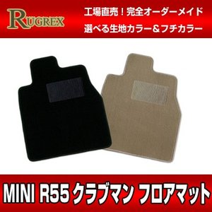 MINI R55クラブマン 右ハンドル用 RUGREX スタンダードフロアマット|rugrex