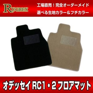 ホンダ オデッセィRC1・2 RUGREX スタンダードフロアマット|rugrex