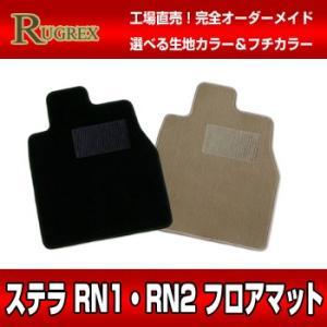 スバル ステラ RN1・RN2(AT車専用) RUGREX スタンダードフロアマット rugrex