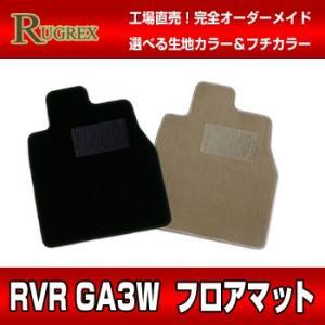 ミツビシ RVR RUGREX スタンダードフロアマット|rugrex
