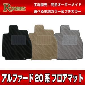 トヨタ アルファード20系 RUGREX ウェービーフロアマット|rugrex