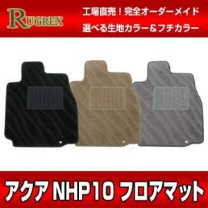 トヨタ アクアNHP10 RUGREX ウェービーフロアマット|rugrex