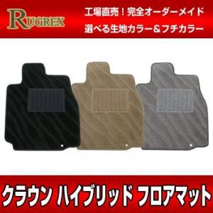 トヨタ クラウンハイブリッド AWS210 RUGREX ウェービーフロアマット|rugrex