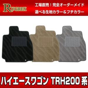 トヨタ ハイエースワゴン TRH200系 RUGREX ウェービーフロアマット|rugrex