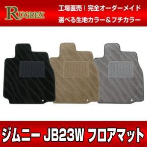 スズキ ジムニー JB23W RUGREX ウェービーフロアマット|rugrex
