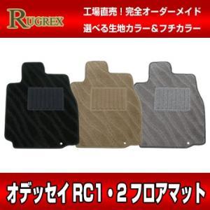 ホンダ オデッセィRC1・2 RUGREX ウェービーフロアマット|rugrex