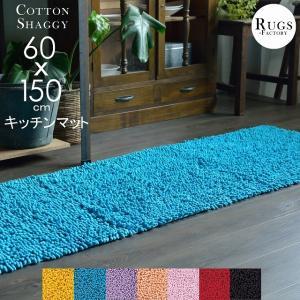 キッチンマット 150 150cm おしゃれ 洗える 綿 ワイド 幅広の写真