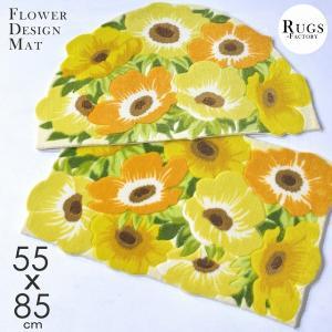 玄関マット 室内 風水 金運 黄 色 滑り止め付き おしゃれ 花柄 55x85 半円 四角