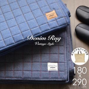 ラグマット 夏 夏用 カーペット 綿 コットン ラグ 洗える キルティング デニム 180x290|rugs-factory
