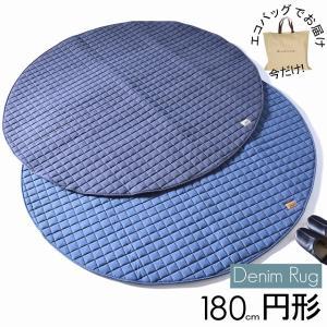 ラグマット ラグ 円形 180 夏 夏用 丸 丸型 綿 コットン おしゃれ 洗える デニムラグ|rugs-factory