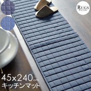 キッチンマット 240 デニム ラグマット おしゃれ 綿 コットン 45x240の写真