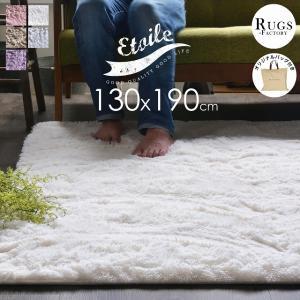 ラグ シャギー 130  130x190 おしゃれ かわいい ふわふわ 北欧 洗える 滑り止め付 シャギーラグ|rugs-factory