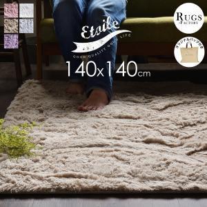 ラグ シャギー 140x140 正方形 おしゃれ 洗える かわいい ふわふわ 北欧 滑り止め付 シャギーラグ|rugs-factory