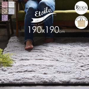 ラグマット 2畳 ラグ 洗える おしゃれ かわいい ふわふわ 北欧 滑り止め付 シャギーラグ 190x190|rugs-factory