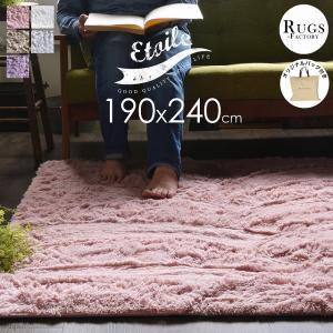 ラグマット 3畳 ラグ 洗える シャギーラグ  滑り止め付 おしゃれ かわいい ふわふわ 北欧 190x240 三畳|rugs-factory