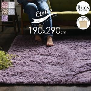 ラグマット 190x290 200x300cm の小さめ 大きい ラグ 洗える 滑り止め付 シャギーラグ|rugs-factory