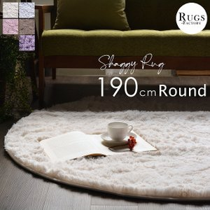 ラグ 円形 ラグマット 190 洗える シャギーラグ シャギー おしゃれ かわいい|rugs-factory