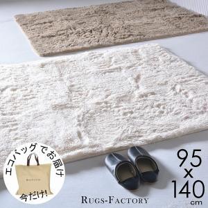 ラグマット 1畳 夏 夏用 にも おしゃれ 洗える シャギーラグ シャギー ラグ 安い 95x140