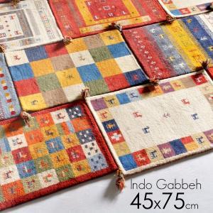 ギャッベ ギャベ 玄関マット 手織り 北欧 室内 屋内 おしゃれ かわいい 75 45x75