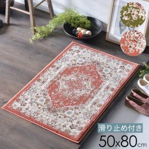 玄関マット 室内 滑り止め付き ペルシャ絨毯 ペルシャ 風 ウィルトン 高級感 50x80