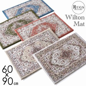 玄関マット 室内 滑り止め付き ペルシャ絨毯 ペルシャ 風 ウィルトン 高級感 60x90