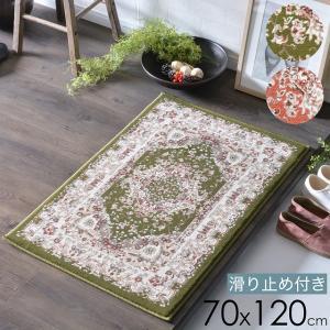 玄関マット 室内 滑り止め付き ペルシャ絨毯 ペルシャ 風 ウィルトン 高級感 70x120