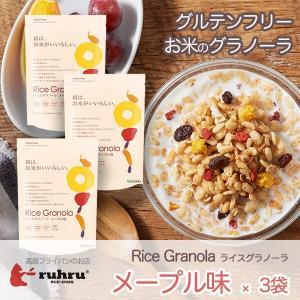 フルーツたっぷりスイーツ感覚に メープル味  国内産100%のお米を丁寧に焼き上げた、グルテンフリー...
