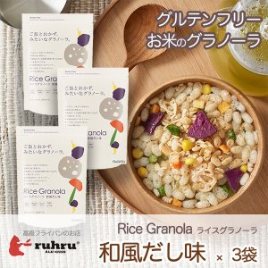 旨味が感じる日本人のほっとする味 和風だし味  国内産100%のお米を丁寧に焼き上げた、グルテンフリ...