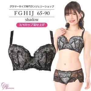ブラジャー 大きいサイズ インナー 女性 シャドウブラ(SP-404)|rui-glamourous